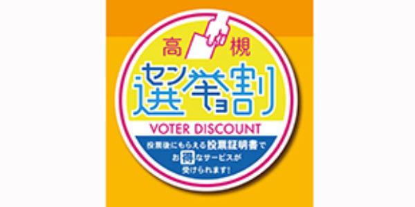 高槻選挙割